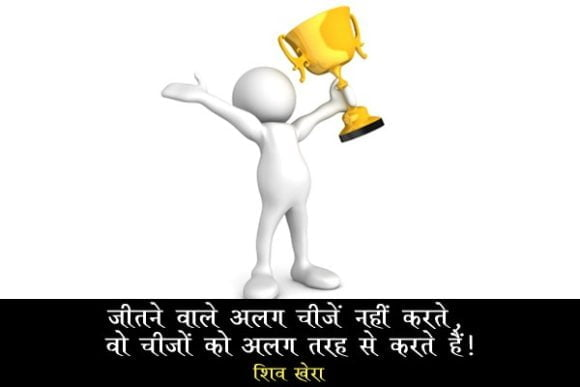 Most Inspirational Quotes of Shiv Khera Hindi Pics