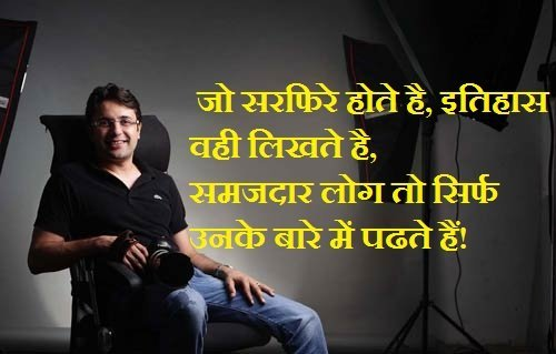 Most Inspiring Quotes By Sandeep Maheswari