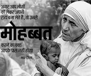 Mother Teresa Anmol Vichar (Suvichar) images, Pictures, Photos, Pics