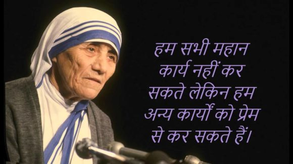 mother teresa in hindi language Mother teresa and her helpers built homes for orphans, nursing homes for lepers and hospices for the terminally ill in calcutta mother teresa's organization also engaged in aid work in other parts of the world.