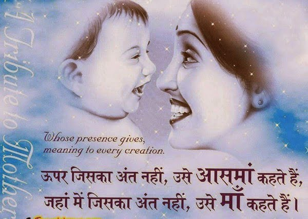 Mothers Day Quotes in Hindi – Beautiful Quotes for Mom