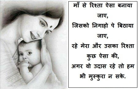 Mother S Love Images And Quotes In Hindi Djiwallpaper Co