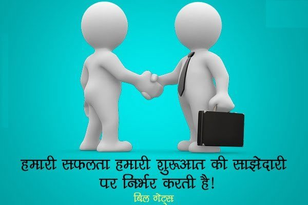 Motivational And Inspiring Quotes By Bill Gates in Hindi