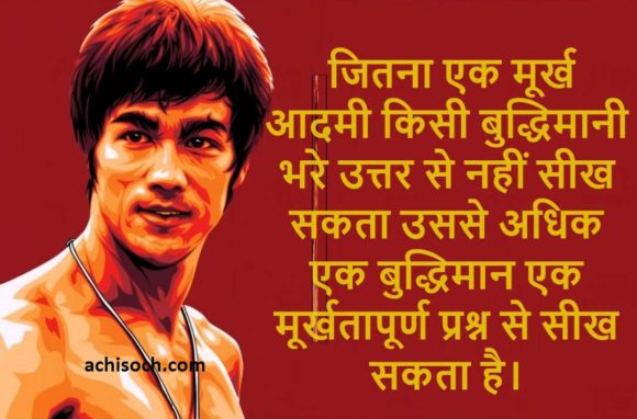 Motivational And Inspiring Quotes By Bruce Lee in Hindi