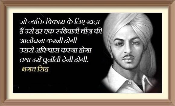 Motivational Bhagat Singh Thoughts in Hindi