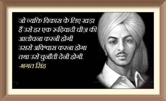 भगत सिंह के क्रांतिकारी विचार Bhagat Singh Quotes In Hindi अच्छी सोच