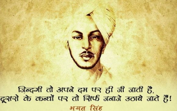 Motivational & Inspirational Quotes By Bhagat Singh in HIndi