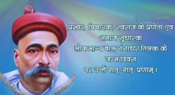 Motivational & Inspiring Bal Gangadhar Tilak Hindi Quotes
