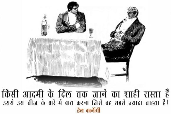 Motivational & Inspiring QUuotes By Dale Carnegie in Hindi