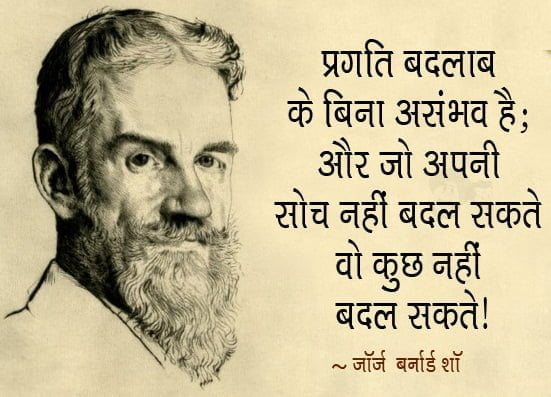 Motivational & Inspiring Quotes By George Bernard Shaw in Hindi