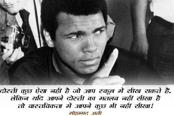 Muhammad Ali Quotes on Relation in Hindi Images