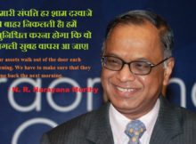 N R Narayana Murthy Quotes in Hindi Images