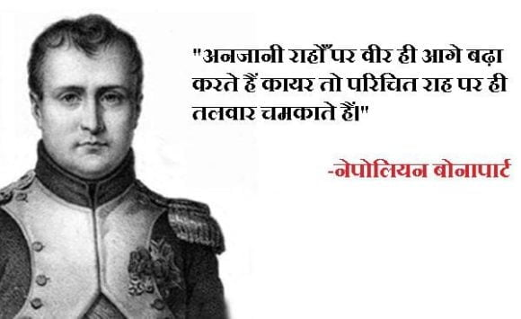 Napoleon Bonaparte Quotes On War in Hindi