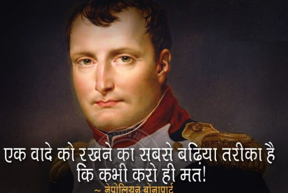 Napoleon Bonaparte famous Quotes & Thoughts in Hindi