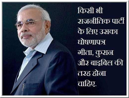 Narendra Modi Anmol Vichar