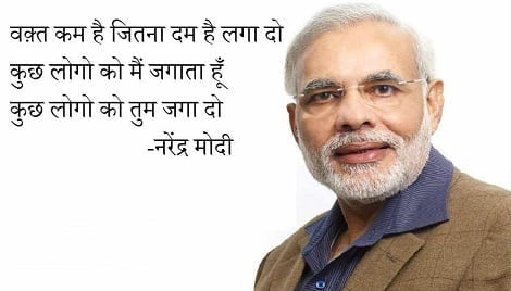 Narendra Modi Famous Quotes in Hindi