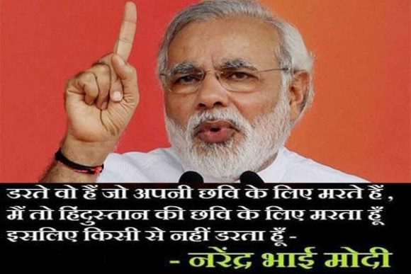 Narendra Modi Quotes On Digital India in Hindi