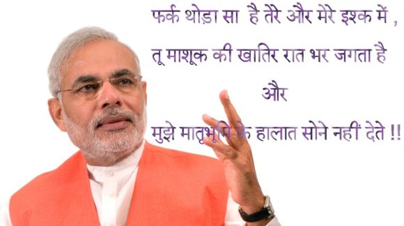 Narendra Modi Quotes On Make in India in Hindi