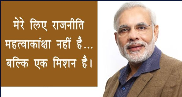 Narendra Modi Quotes on India in Hindi with Images