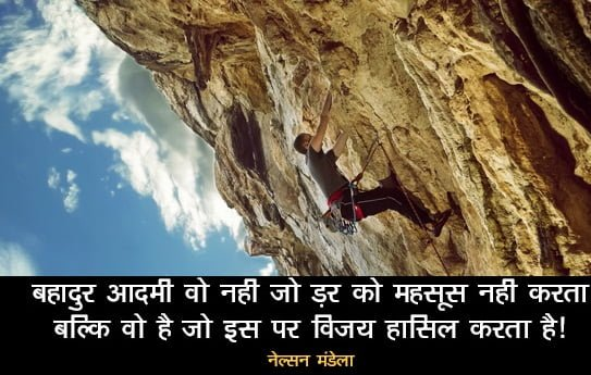 Nelson Mandela Famous Inspirational Quotes in Hindi