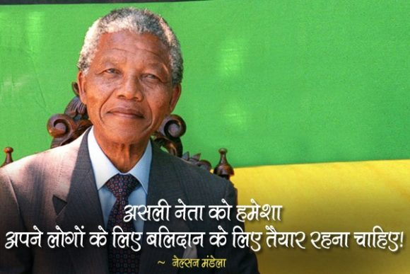 Nelson Mandela Quotes in Hindi with Images Pics