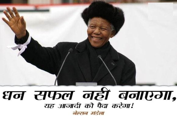 Nelson Mandela Quotes on Life - richness in Hindi