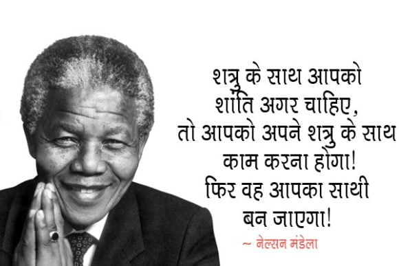 Nelson Mandela Quotes on Works in Hindi with Images