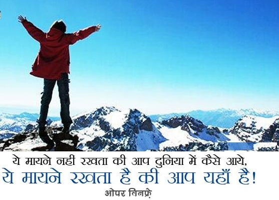 Oprah Winfrey Quotes On Life in Hindi