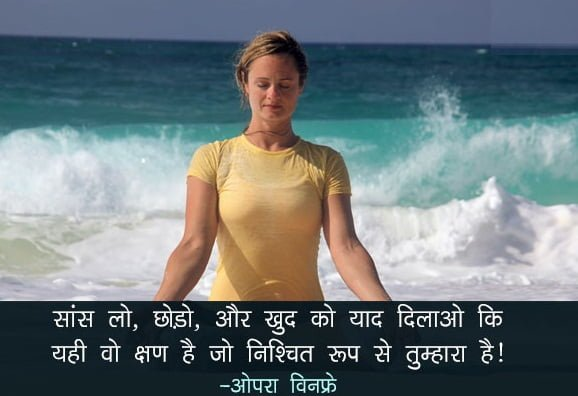 Oprah Winfrey Quotes On Memory in Hindi