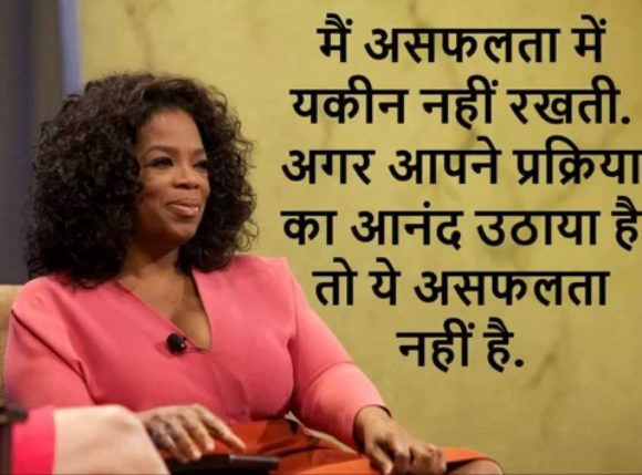 Oprah Winfrey Quotes & Thoughts in Hindi with Images