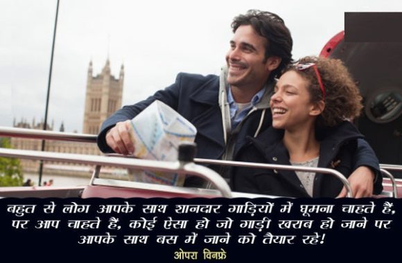 Oprah Winfrey Quotes on Relation in Hindi