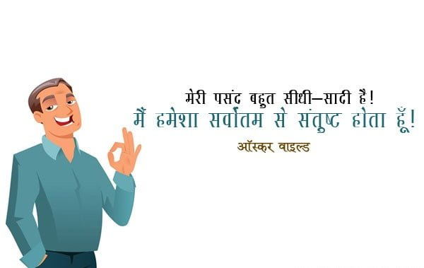 Oscar Wilde Quotes Funny in Hindi