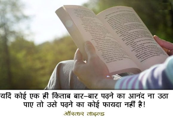 Oscar Wilde Quotes & Thoughts in Hindi with Images