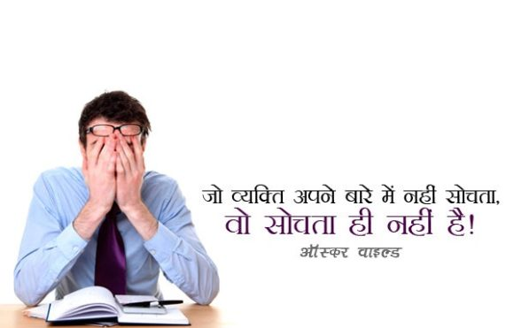 Oscar Wilde Quotes on Life in Hindi