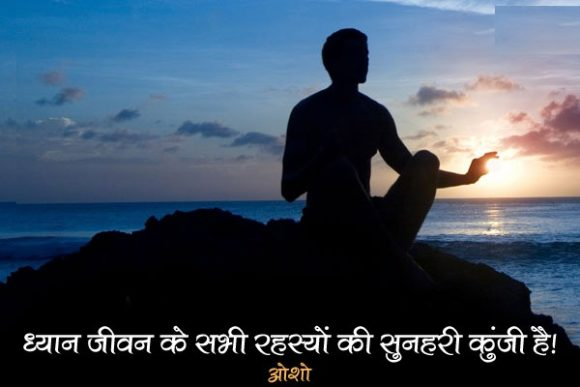 Osho Famous Motivational Quotes in Hindi