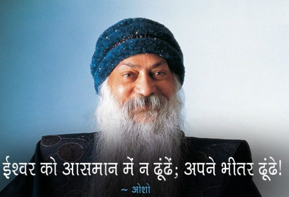 Osho Motivational Quotes with Pics