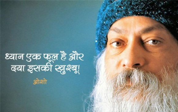 Osho Quotes on Love and Mind in Hindi With Pic
