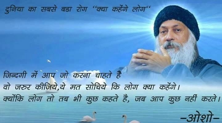 Osho Quotes On Mind In Hindi
