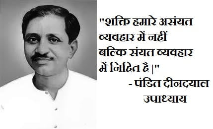 Pandit Deendayal Upadhyay Quotes in Hindi
