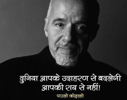 Paulo Coelho Famous Motivational Quotes in Hindi
