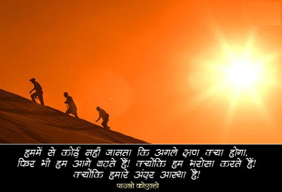 Paulo Coelho Motivational Quotes in Hindi