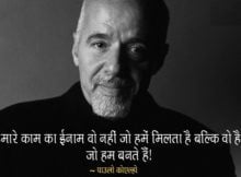 Paulo Coelho Quotes in Hindi With Wallpaper picture