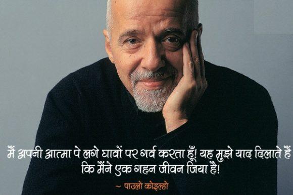Paulo Coelho Quotes on Life in Hindi