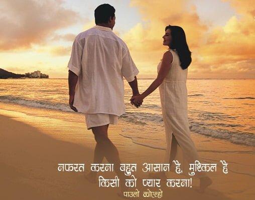 Paulo Coelho Quotes on Love in Hindi
