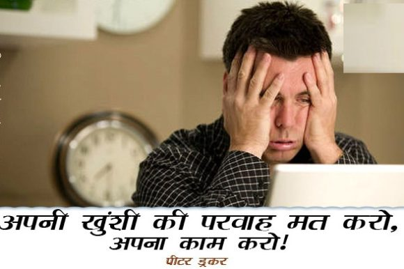 Peter Drucker Quotes on Work Future in Hindi
