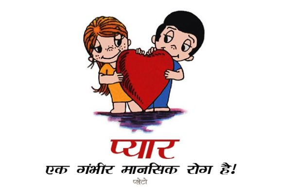 Plato Quotes & Thoughts on Love in Hindi