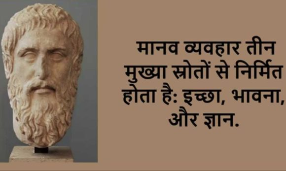 Plato Quotes in Hindi