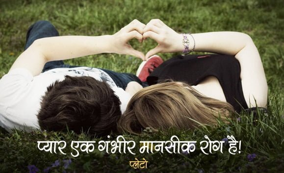 Plato Quotes on Love in Hindi