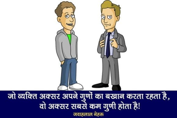 Pt. Jawaharlal Quotes & Thoughts in Hindi with Pics wallpaper