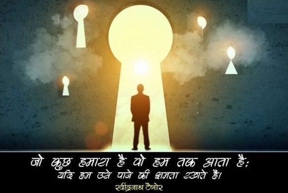 Rabindranath Tagore Quotes Picture in Hindi